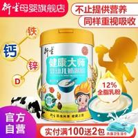 衍生健康大师婴幼儿奶米粉罐装钙铁锌麦苓营养米粉宝宝米糊辅食