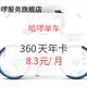 哈啰单车360天年卡 不限次 100元(需用券),合8.3元/月