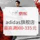 促销活动,再补券:京东 adidas官方旗舰店 618年中大促 前2小时85折,叠加用券低至6.3折