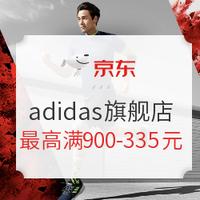 促销活动,再补券 : 京东 adidas官方旗舰店 618年中大促