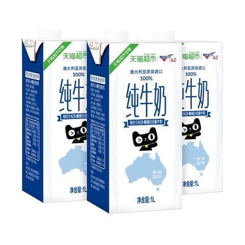 猫超定制纽仕兰A2 β-酪蛋白全脂纯牛奶1L*3盒学生早餐奶 *2件