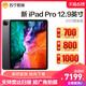 移动端:2020年新款 Apple/苹果 iPad Pro 12.9英寸新品平板电脑 6999元