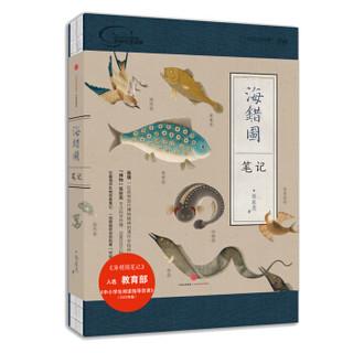 京东PLUS会员 : 《中国国家地理:海错图笔记》