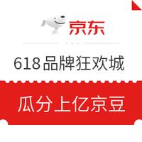 京东 618品牌狂欢城