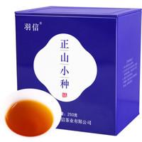 羽信 武夷山岩茶桐木关正山小种红茶 250g *3件