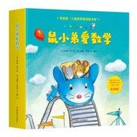 京东PLUS会员:《鼠小弟爱数学》 (爱心树童书)
