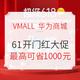 促销活动:VMALL 华为商城 61开门红大促 P40 Pro+震撼发售,全场最高可省1000元