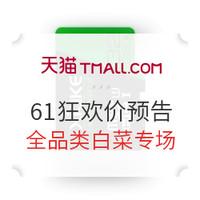 6月1日0點預告 全品類白菜專場