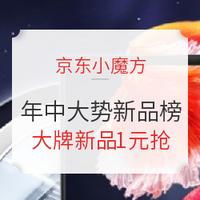京东小魔方 618 年中大势新品榜