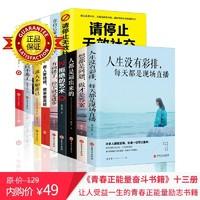 经典励志奋斗书籍合集(共三册)