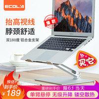 宜客莱(ECOLA)笔记本支架 电脑支架 电脑升降桌 直播立式电脑增高架  平板支架A28SV