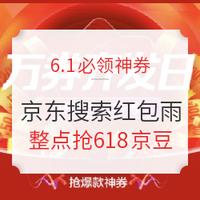 京东APP搜索红包雨,20点~23点整点抢618京豆!