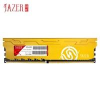 JAZER 棘蛇 DDR4 2666 16G 马甲台式机内存 16GB