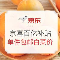 京喜百億補貼&1元購 單件包郵白菜價