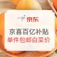 白菜党:京喜百亿补贴&1元购 单件包邮白菜价 听说有个1元抵118元的方法?