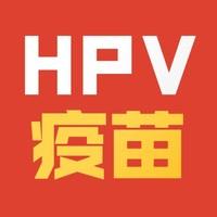 小编精选 : 4价HPV疫苗、9价HPV疫苗