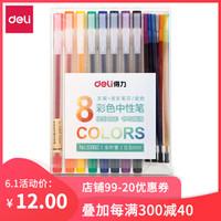 deli 得力 33160 彩色中性筆套裝 0.5mm 8色/盒