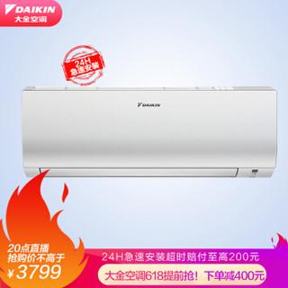 大金(DAIKIN) 大1.5匹 3级能效 变频 E-MAX5 J系列 壁挂式冷暖空调 白色KFR-36G/BP(FTXJ336VC-W)