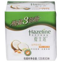 夏士莲(Hazeline)滋养倍润香皂三块装125g*3(新老包装随机发货)