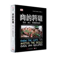 DK肉的料理:切分 加工 烹调百科全书(精装)
