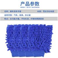 汽车洗车擦车双面防水雪尼尔手套抹布珊瑚虫毛绒加厚加绒手套工具