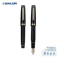 SAILOR 写乐 2036/2037 大型平顶21K 钢笔 F尖 FM尖