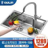 欧琳(OULIN) 水槽洗菜盆单槽含龙头套餐 72450 配CFL002精铜抽拉龙头(720*450)
