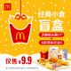 麦当劳  经典小食盲盒(6选1)单次券 电子优惠券代金券 9.9元