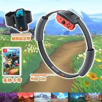 Nintendo 任天堂 SWITCH游戏 健身环大冒险 RingFit