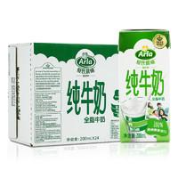 Arla 爱氏晨曦 全脂纯牛奶 200ml*24盒 *5件
