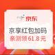 必领红包、1日奖池加码:京东618京享红包 最高领618元 6月1日红包奖池加码,亲测领到61.8元大红包