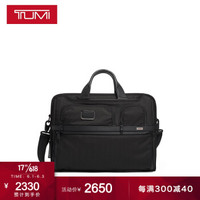 TUMI/途明Alpha 3系列男士时尚紧凑大屏幕笔记本电脑公文包 黑色/02603114D3