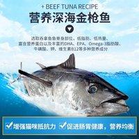 雷米高(RAMICAL)猫粮澳丽得三种鱼全阶段室内成幼通用型2kg4斤 *10件