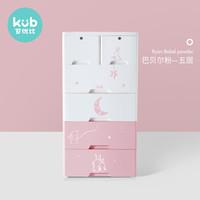可优比(KUB)儿童抽屉式收纳柜子宝宝衣柜塑料储物柜多功能婴儿五斗柜粉色5层
