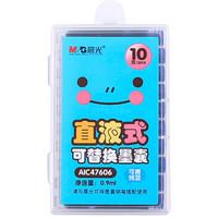 M&G 晨光 AIC47606 可擦纯蓝墨囊 10支装