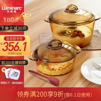 法国乐美雅(Luminarc)进口琥珀锅透明玻璃锅汤锅炖锅蒸锅锅具套装 3L+2L+硅胶铲