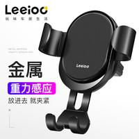 乐益 (Leeioo)车载手机支架 出风口金属重力导航支架通用合金汽车用品 *6件
