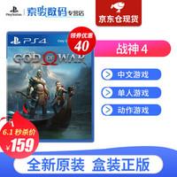 索尼(SONY)PS4 Slim/Pro正版游戏软件光盘 战神4 新战神(中文)