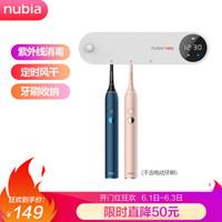 努比亚 nubia neo 小新紫外线牙刷消毒器TB1001充电式牙刷架免打孔浴室智能杀菌定时风干收纳架卫生间置物架+凑单品