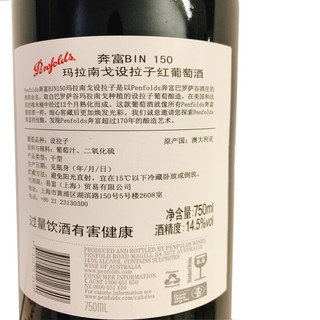 Penfolds 奔富 Bin150 玛拉南戈西拉红葡萄酒750ml