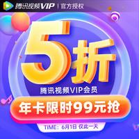 騰訊視頻VIP會員12個月1年卡好萊塢vip視屏會員年費