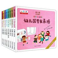 全套8册幼儿园里我最棒儿童绘本故事书