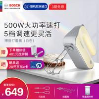 博世(Bosch)原装进口料理机 打蛋器电动家用迷你打奶油机搅拌器烘焙手持MFQM440VCN