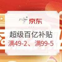 京东 超级百亿补贴49-2 99-5支付券