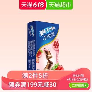 亿滋奥利奥夹心饼干巧心结草莓味47g便携装休闲小零食办公室食品 *41件
