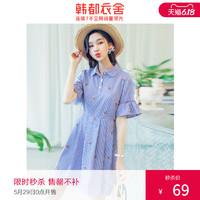 韩都衣舍 女装新款宽松条纹连衣裙GJ7957荃