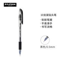 白金(PLATINUM)GB-200钻头笔中性笔0.5mm 10支装 5件5折 *5件+凑单品