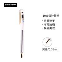 白金中性笔针管笔财会专用0.38mm学生考试笔 10支/盒 5件5折 *5件+凑单品