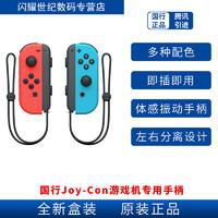 任天堂 Nintendo Switch 國行Joy-Con游戲機專用手柄 NS周邊配件