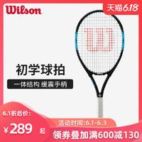 Wilson威尔胜男女初学者网球拍威尔逊成人碳素单人拍MonfilsPower *2件
